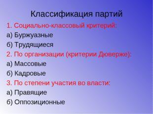 Классификация партий 1. Социально-классовый критерий: а) Буржуазные б) Трудящ