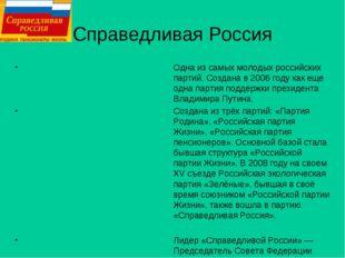 Справедливая Россия Одна из самых молодых российских партий. Создана в 2006 г