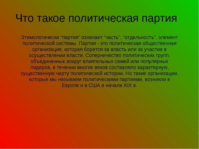 """Что такое политическая партия Этимологически """"партия"""" означает """"часть"""", """"отде..."""