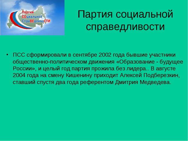 Партия социальной справедливости ПСС сформировали в сентябре 2002 года бывшие...