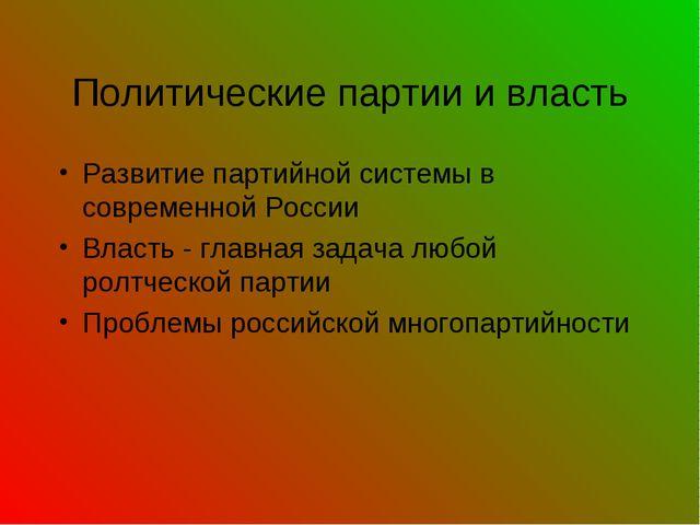 Политические партии и власть Развитие партийной системы в современной России...