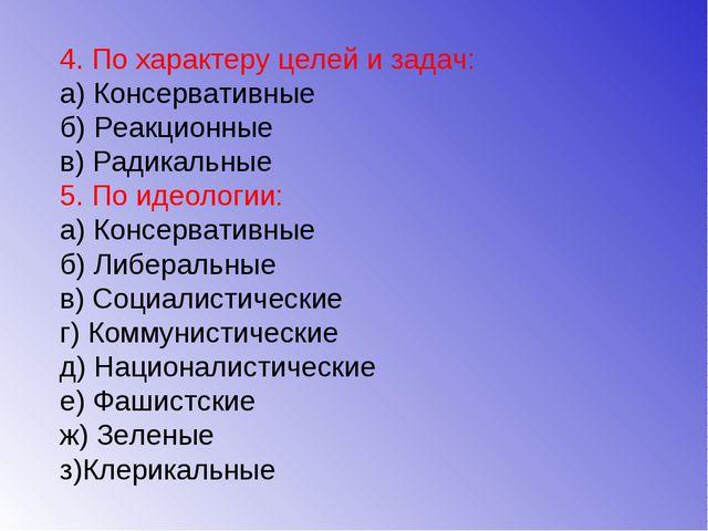 4. По характеру целей и задач: а) Консервативные б) Реакционные в) Радикальны...