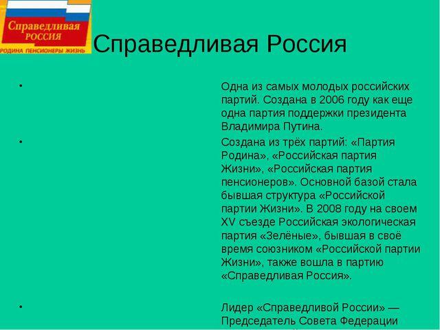Справедливая Россия Одна из самых молодых российских партий. Создана в 2006 г...
