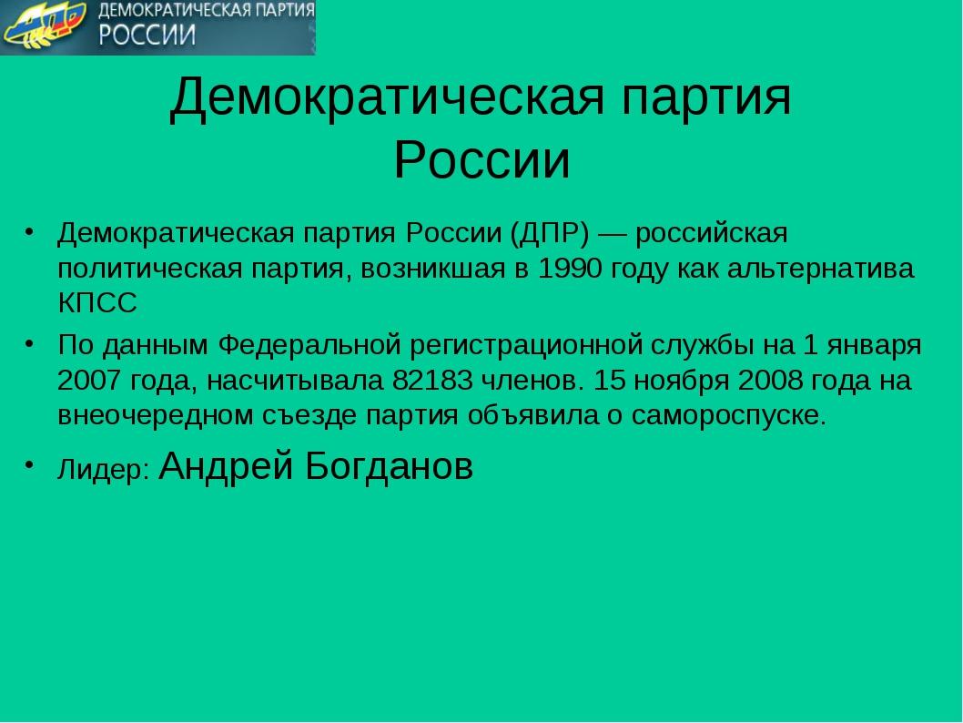 Демократическая партия России Демократическая партия России (ДПР) — российска...