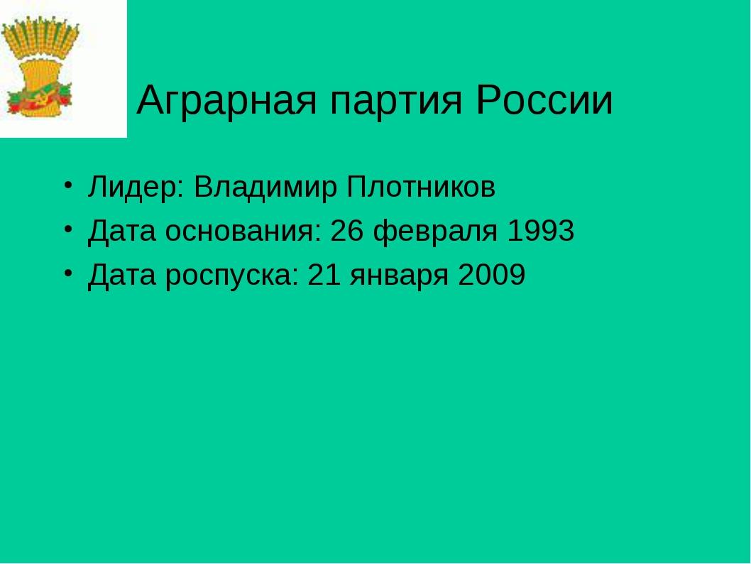 Аграрная партия России Лидер: Владимир Плотников Дата основания: 26 февраля 1...