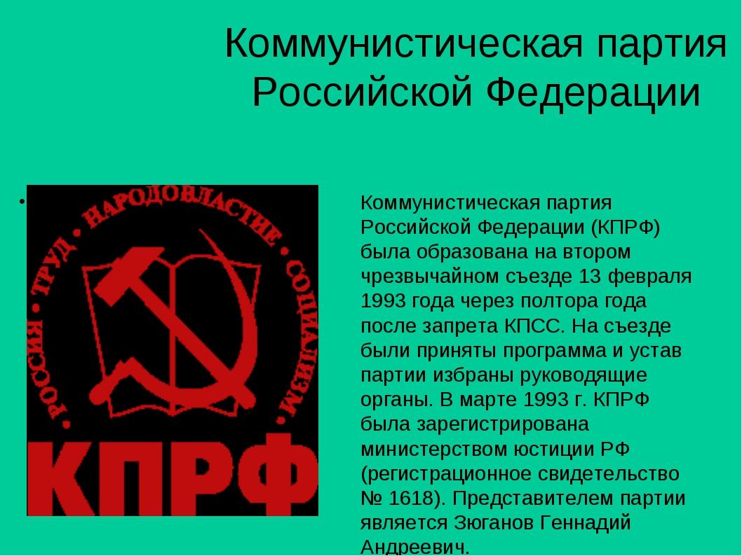 Коммунистическая партия Российской Федерации Коммунистическая партия Российск...