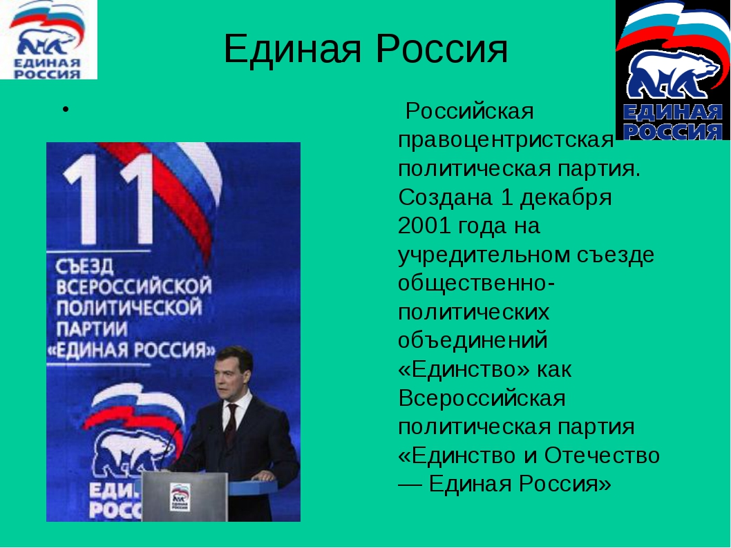 Единая Россия Российская правоцентристская политическая партия. Создана 1 дек...