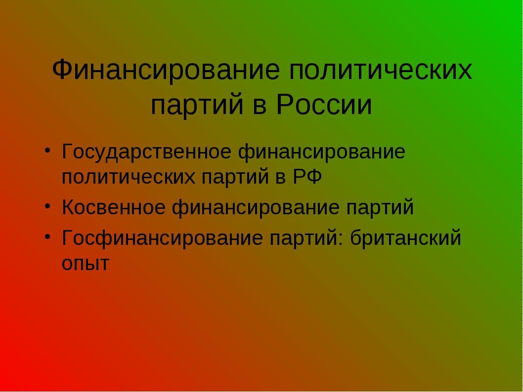 Финансирование политических партий в России Государственное финансирование п...