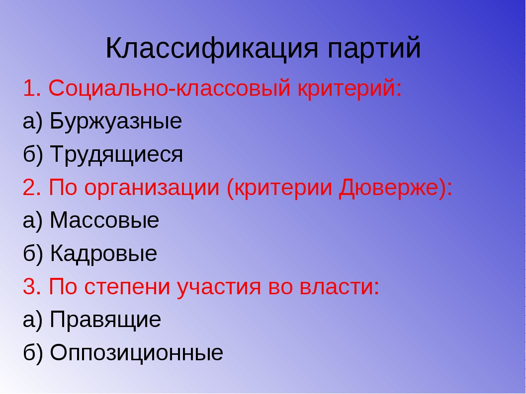 Классификация партий 1. Социально-классовый критерий: а) Буржуазные б) Трудящ...
