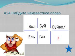 Сложите числа, записанные вне фигуры, и ….