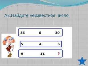 А4.Как разложить 6 монет по трем стаканам так, чтобы число монет в каждом ста