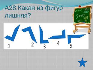 Обрати внимание на то, какие буквы исключены из слов, записанных слева в перв