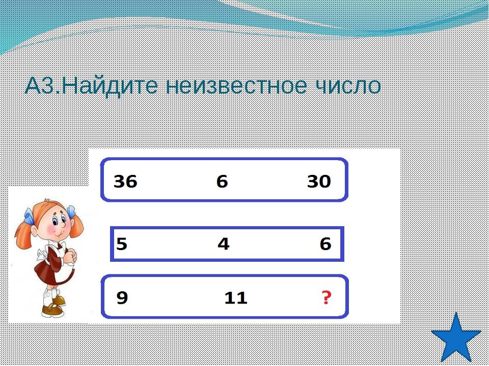 А4.Как разложить 6 монет по трем стаканам так, чтобы число монет в каждом ста...