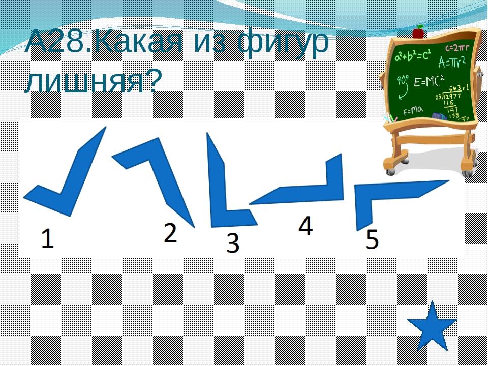 Обрати внимание на то, какие буквы исключены из слов, записанных слева в перв...