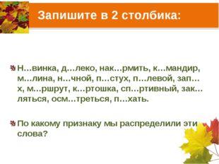 Запишите в 2 столбика: Н…винка, д…леко, нак…рмить, к…мандир, м…лина, н…чной,