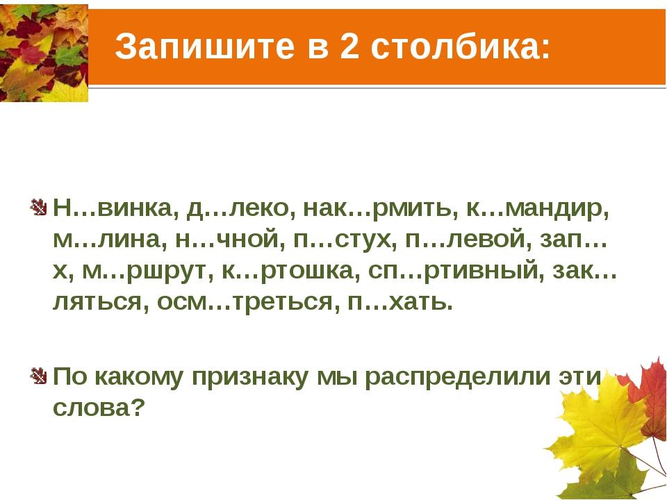 Запишите в 2 столбика: Н…винка, д…леко, нак…рмить, к…мандир, м…лина, н…чной,...