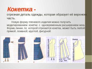 Кокетка - отрезная деталь одежды, которая образует её верхнюю часть. Новую