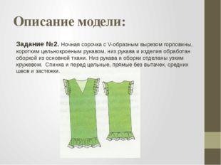 Описание модели: Задание №2. Ночная сорочка с V-образным вырезом горловины, к
