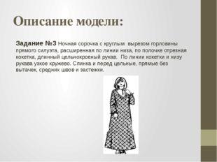 Описание модели: Задание №3 Ночная сорочка с круглым вырезом горловины прямог
