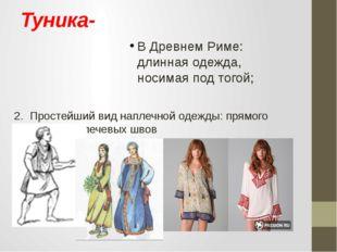 Туника- В Древнем Риме: длинная одежда, носимая под тогой; 2. Простейший вид