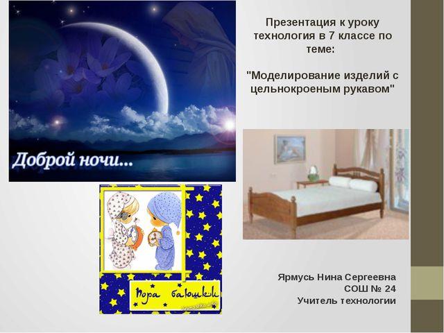 Ярмусь Нина Сергеевна СОШ № 24 Учитель технологии Презентация к уроку техноло...