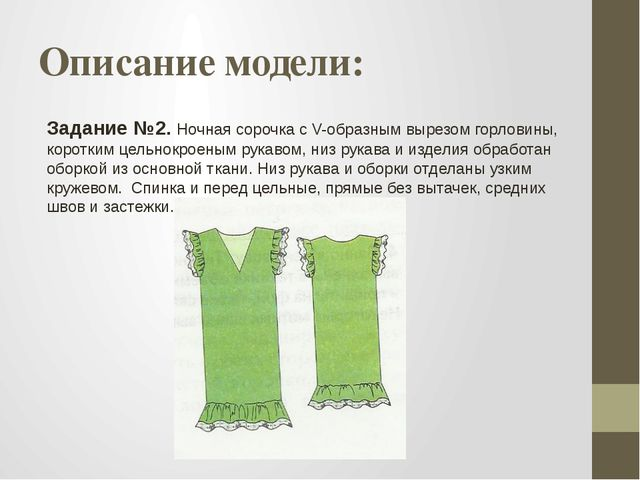 Описание модели: Задание №2. Ночная сорочка с V-образным вырезом горловины, к...