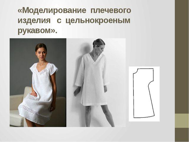 «Моделирование плечевого изделия с цельнокроеным рукавом».