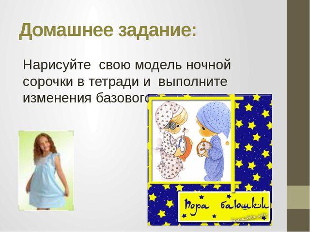 Домашнее задание: Нарисуйте свою модель ночной сорочки в тетради и выполните...