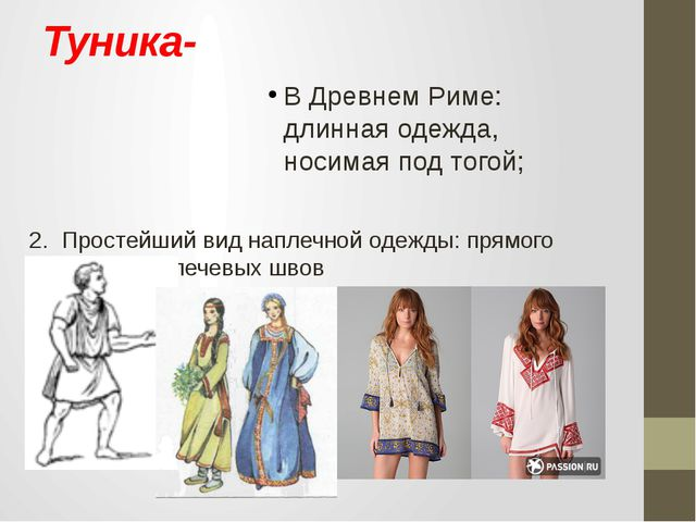 Туника- В Древнем Риме: длинная одежда, носимая под тогой; 2. Простейший вид...
