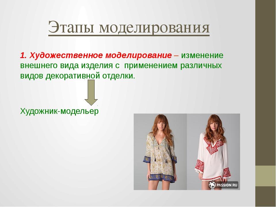 Этапы моделирования 1. Художественное моделирование – изменение внешнего вида...