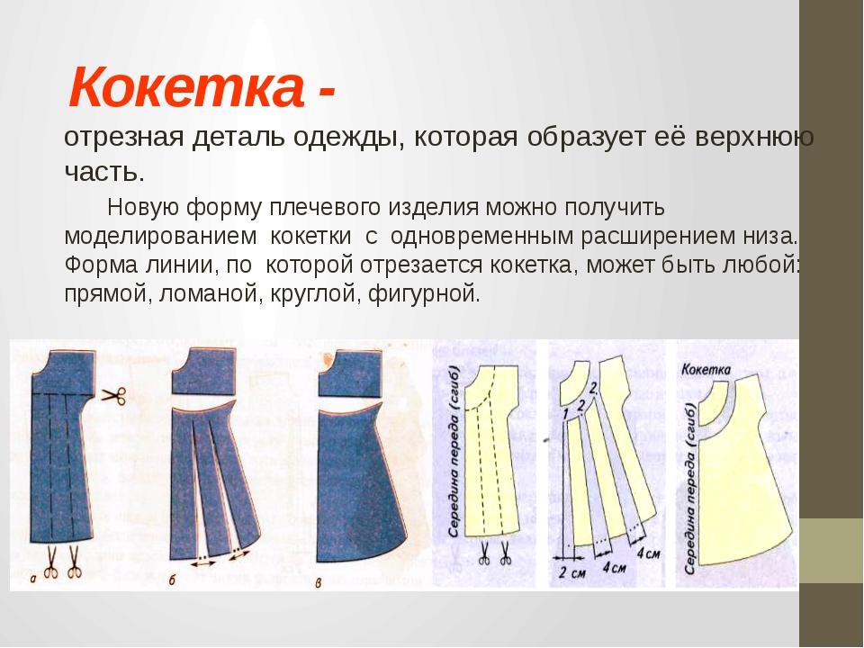 Кокетка - отрезная деталь одежды, которая образует её верхнюю часть. Новую...
