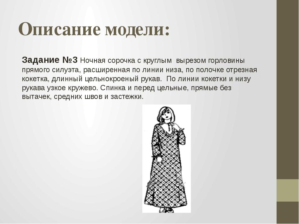Описание модели: Задание №3 Ночная сорочка с круглым вырезом горловины прямог...