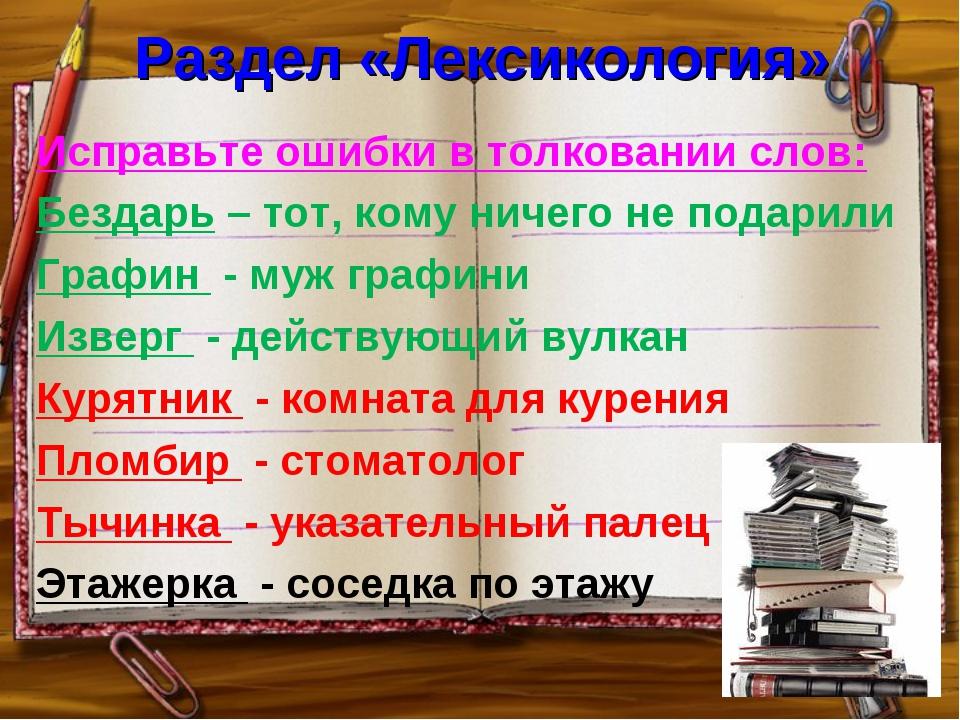 Раздел «Лексикология» Исправьте ошибки в толковании слов: Бездарь – тот, кому...