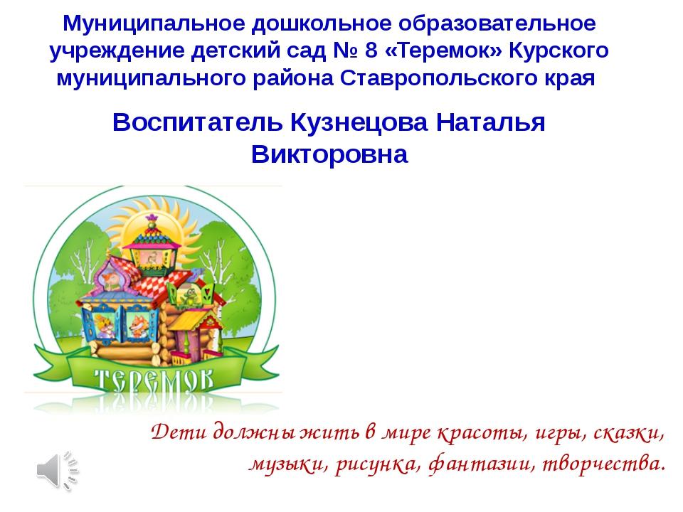 Муниципальное дошкольное образовательное учреждение детский сад № 8 «Теремок»...