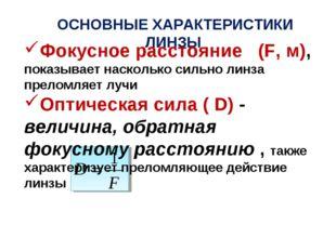 ОСНОВНЫЕ ХАРАКТЕРИСТИКИ ЛИНЗЫ Фокусное расстояние (F, м), показывает насколь