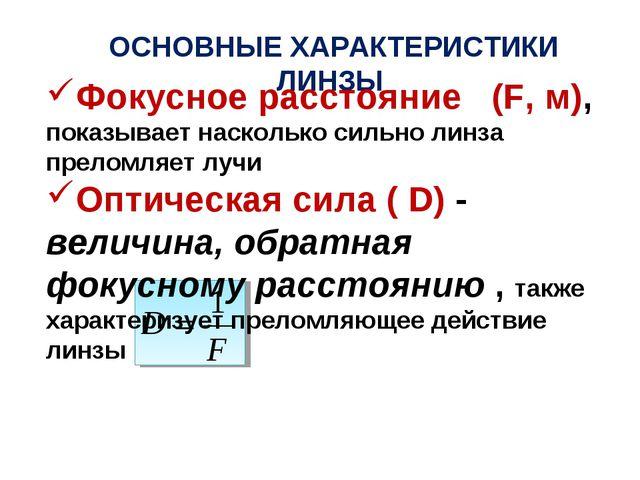 ОСНОВНЫЕ ХАРАКТЕРИСТИКИ ЛИНЗЫ Фокусное расстояние (F, м), показывает насколь...