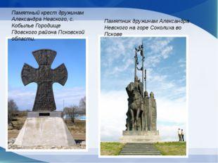 Памятный крест дружинам Александра Невского, с. Кобылье Городище Гдовского ра