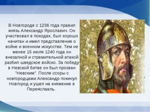 В Новгороде с1236года правил князьАлександр Ярославич. Он участвовал в пох