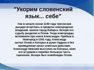 """""""Укорим словенский язык... себе"""" Уже в начале осени 1240 года тевтонские рыца"""
