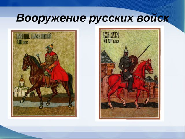 Вооружение русских войск