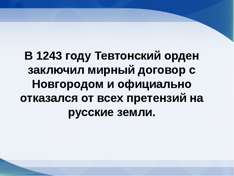 В 1243 году Тевтонский орден заключил мирный договор с Новгородом и официальн...