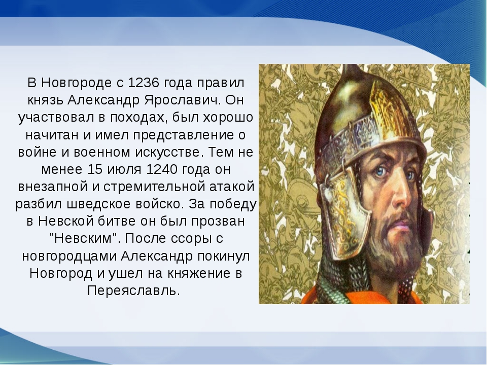 В Новгороде с1236года правил князьАлександр Ярославич. Он участвовал в пох...