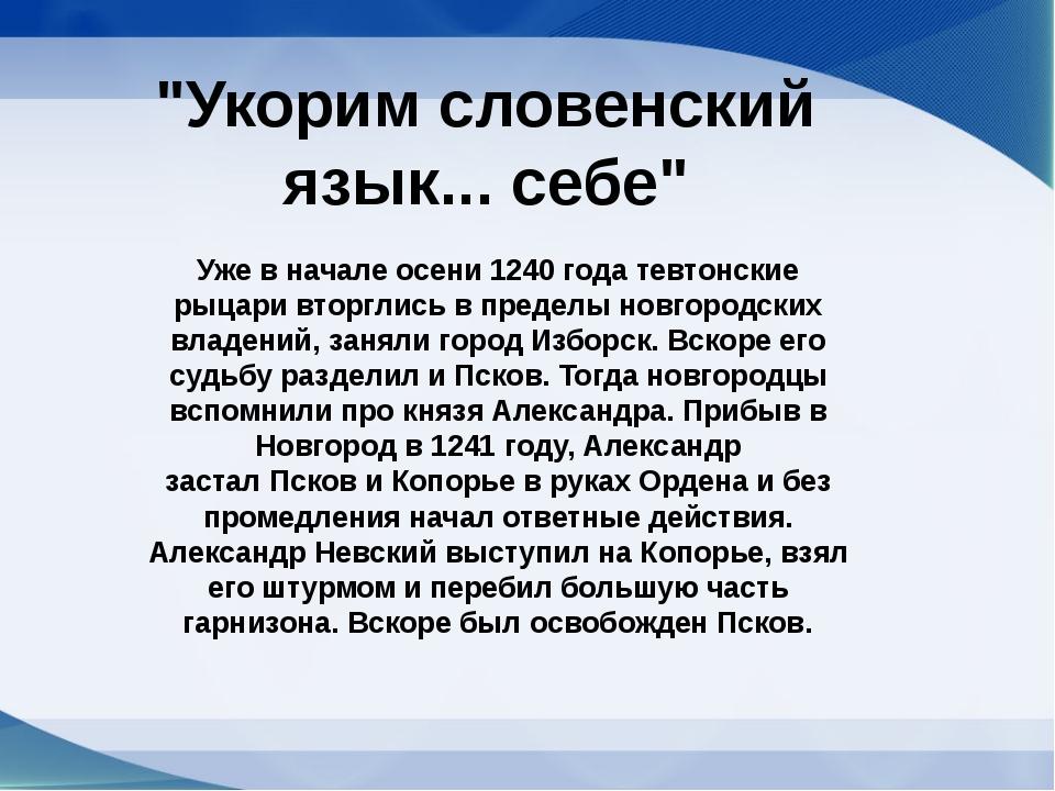 """""""Укорим словенский язык... себе"""" Уже в начале осени 1240 года тевтонские рыца..."""