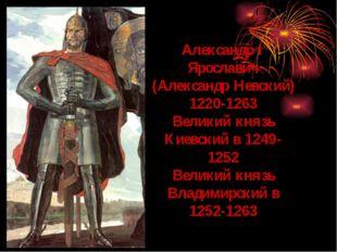 Александр I Ярославич (Александр Невский) 1220-1263 Великий князь Киевский в