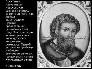 Почитание Александра Невского как святого началось задолго до того, как он бы