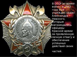 В СССР во время войны, в 1942 году был учрежден орден Александра Невского, ко