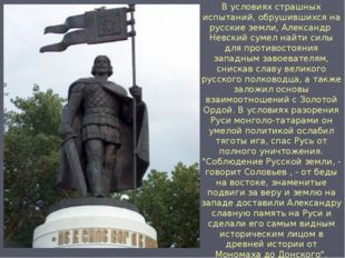 В условиях страшных испытаний, обрушившихся на русские земли, Александр Невск