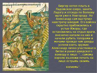 Биргер хотел плыть в Ладожское озеро, занять Ладогу и отсюда по Волхову идти
