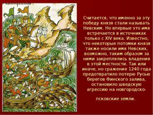 Считается, что именно за эту победу князя стали называть Невским. Но впервые