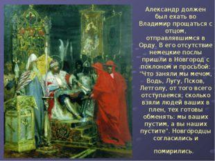 Александр должен был ехать во Владимир прощаться с отцом, отправлявшимся в Ор